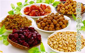 白癜风日常护理食疗方法有哪些呢