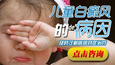 儿童白癜风患者有哪诱因